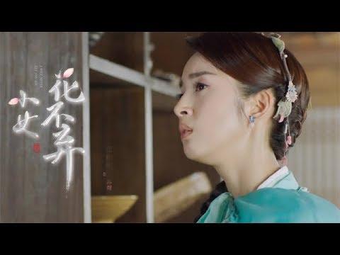 《小女花不棄》第6集精彩預告 - YouTube