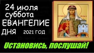 Евангелие дня 24 июля СУББОТА Апостол Молитвы #мирправославия