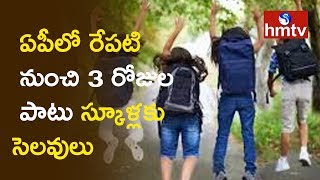 Three Days Holidays Due to Heat Waves in AP Schools | Telugu News | hmtv
