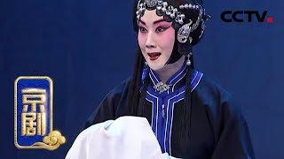 《CCTV空中剧院》 20190828 京剧《四进士》 1/2| CCTV戏曲