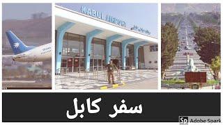 Departing Kabul