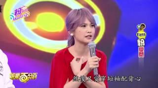 主持人:愷樂&威廉,來賓:楊丞琳,更多精彩內容,請上娛樂百分百粉絲...
