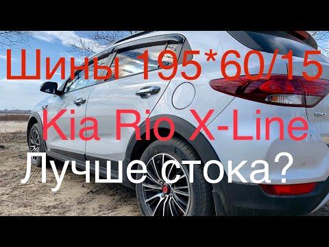 Диски и Шины 195 60 15 на Kia Rio X-Line 4K