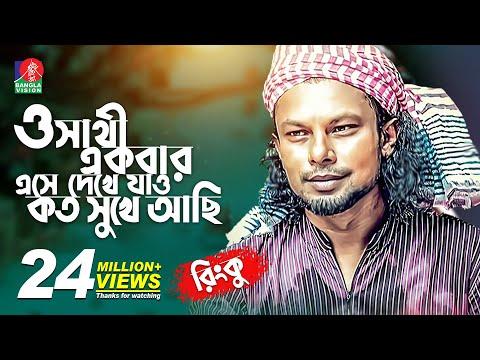 ও সাথী একবার এসে দেখে যাও কত সুখে আছি   RINKU-রিংকু   Bangla New Song   2018   Music Club   Full HD