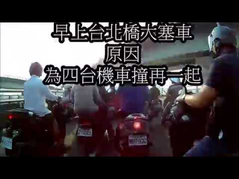 騎車注意分享與網路罰款謠言與台北橋上機車車禍紀錄,提醒政府有執行錄影寄發發單,請勿違規等收到罰單傷荷包唷