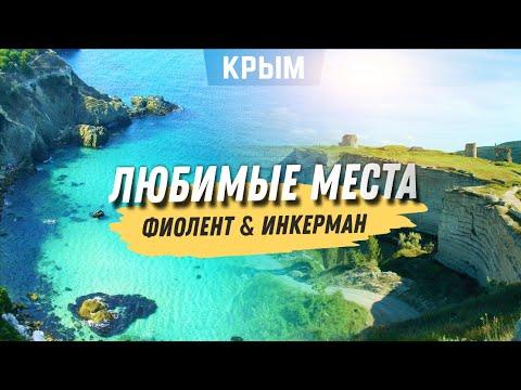 Крым красивые места I Красивый пляж I Севастополь Фиолент Инкерман I Крым I Отдых в Крыму