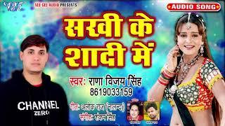 सखी के शादी में | भोजपुरी का नया सुपरहिट गाना 2020 | Sakhi Ke Shadi Me | Rana Vijay Singh