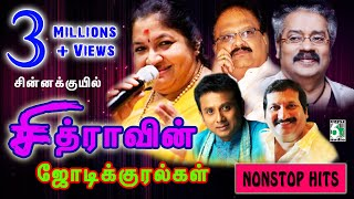 Chithra Super Hit Famous Duet Audio Jukebox