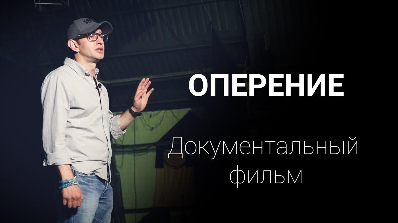 Константин Хабенский представит онлайн-премьеру документального фильма «Оперение»