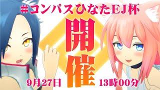 第1回【#コンパスひなたEJ杯】開催だァ!!!