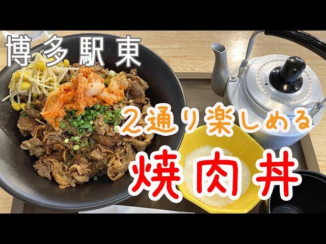 【Hakata 🇯🇵 博多グルメ】【焼肉丼】クッパとしても楽しめる焼肉丼をいただいてきました♪ /博多駅/福岡グルメ/筑紫口/ランチ/一人飯/カモシカスタンド