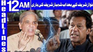 Nawaz Sharif Ke Baad Ab Shahbaz Sharif Ki Baari | Headlines 12 AM | 16 July 2018 | Dunya News