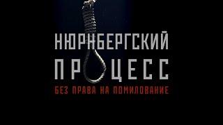 Фото Документальный проект «Нюрнбергский процесс. Без права на помилование» | Интер
