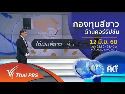 """""""กองทุนสีขาว"""" ต้านคอร์รัปชัน - วันที่ 12 Jun 2017"""