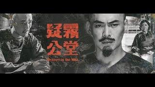 Publication Date: 2019-01-08 | Video Title: 《疑霧公堂》 公視新創電影