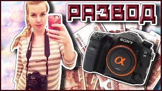 обман при покупке новой камеры sony slt a99