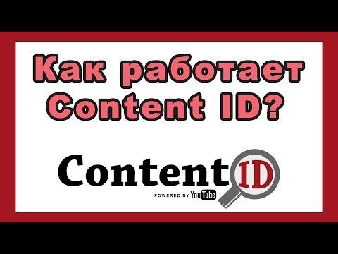 видео: Как работает система content id (система идентификации контента) на youtube ?
