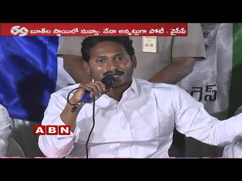 YS Jagan Changed His Schedule After Exit Polls Results 2019 | ABN Telugu