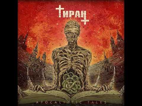 MetalRus.ru (Thrash Metal). ТИРАН — «Apocalyptic Tales» (2017) [Full Album]