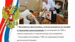 видео Памятка о порядке голосования избирателей, являющихся инвалидами