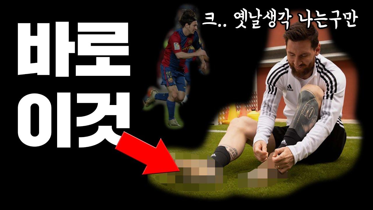 신상 메시 축구화 2가지 놀라운 특이점 발견!!!