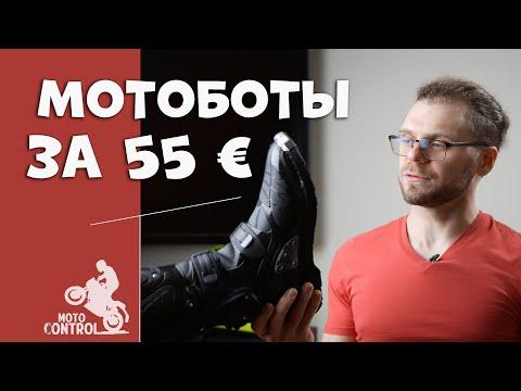 Мотоботы и их заменители (кроссовки, берцы, рабочие и трекинговые ботинки)