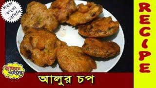Potato Pakora   Alur chop   Easy Recipe  আলুর চপ কিভাবে বানাবেন