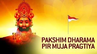Pakshim Dharama Pir Muja Pragtiya - Ramapir Gujarati Bhajans | Gagan Jethva & Rekha Rathod