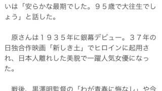 原節子さん9月に死去…小津監督の死から50年以上姿見せず サンケイス...