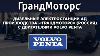 видео Дизельные электростанции Volvo