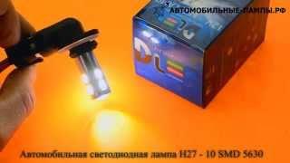 Автомобильная светодиодная лампа H27 - 10 SMD 5630(Светодиодная лампа H27 на 10 SMD5630 светодиодов в основном используется в противотуманных фарах автомобиля...., 2014-05-15T04:51:02.000Z)