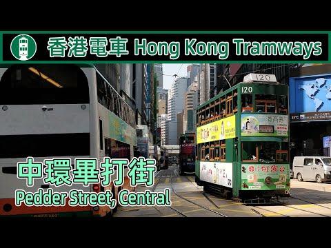 【中環叮叮】香港電車 - 畢打街站 Hong Kong Tramway action at Pedder Street Stop