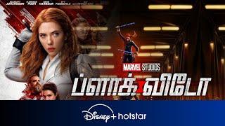 Blackwidow Tamil Dubbed Movie Release Date | Scarlett Johansson