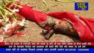 बिहार के गया में पंजाधारी नाग की मौत के बाद देखने लोगों ने उमड़ी भीड़
