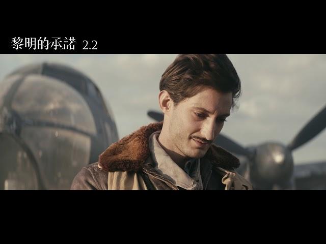 【黎明的承諾】中文版正式預告|2/2我答應