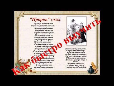Как быстро выучить стих ПРОРОК А.С. Пушкин
