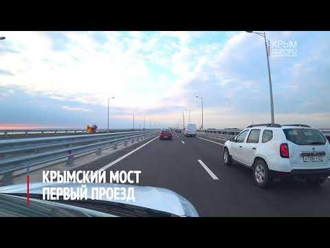 Крымский мост. Первый проезд из Крыма в Краснодарский край - Смотреть видео онлайн