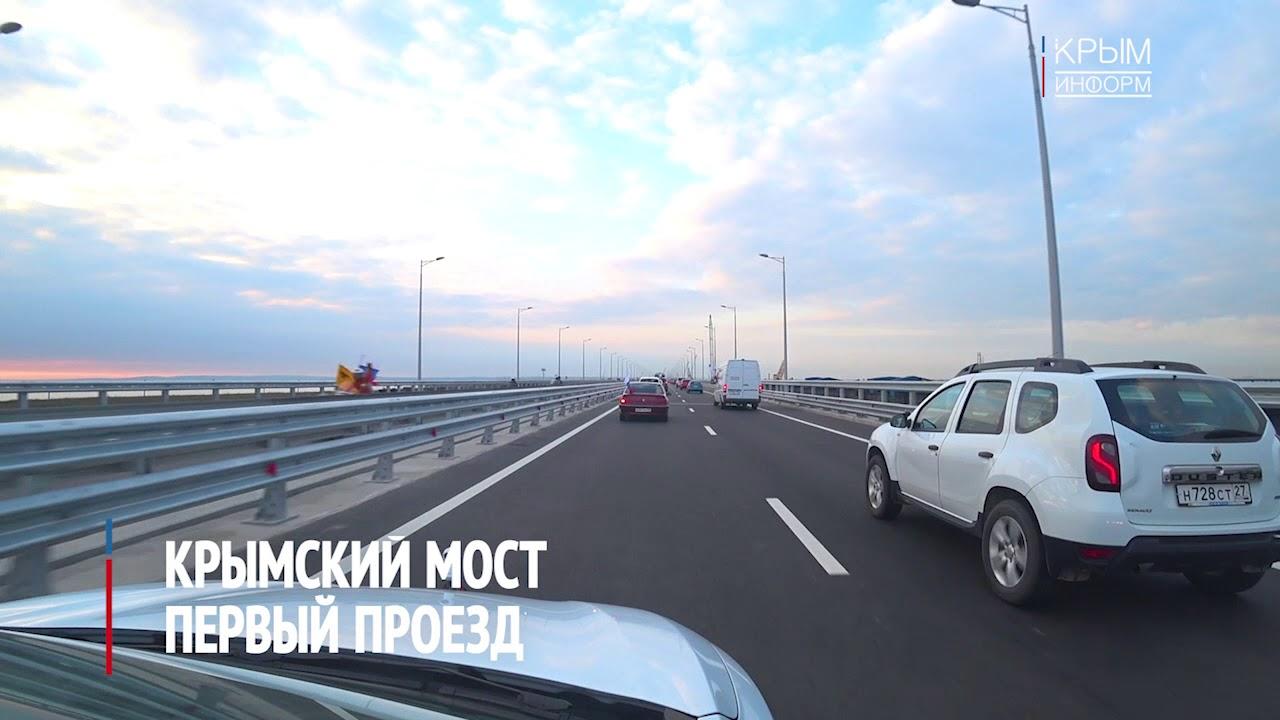 Крымский мост. Первый проезд из Крыма в Краснодарский край