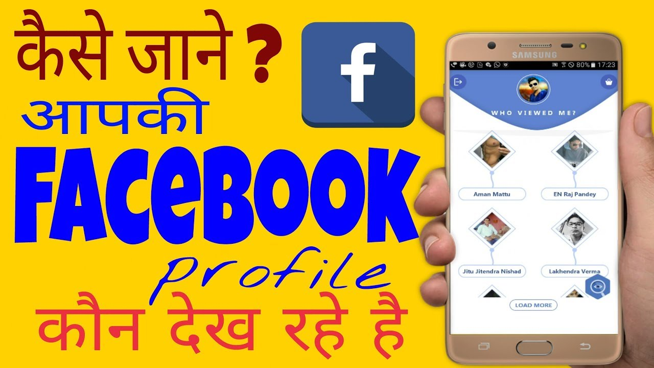 how to see who views your facebook profile in android mobile ( HINDI )