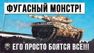 НОВИЙ СВІТОВИЙ РЕКОРД ПО ДАМАГУ НА фУГАСНОМУ МОНСТРІ Т49 ВІН ПОРВАВ ЇХ ВАНШОТАМИ !!!