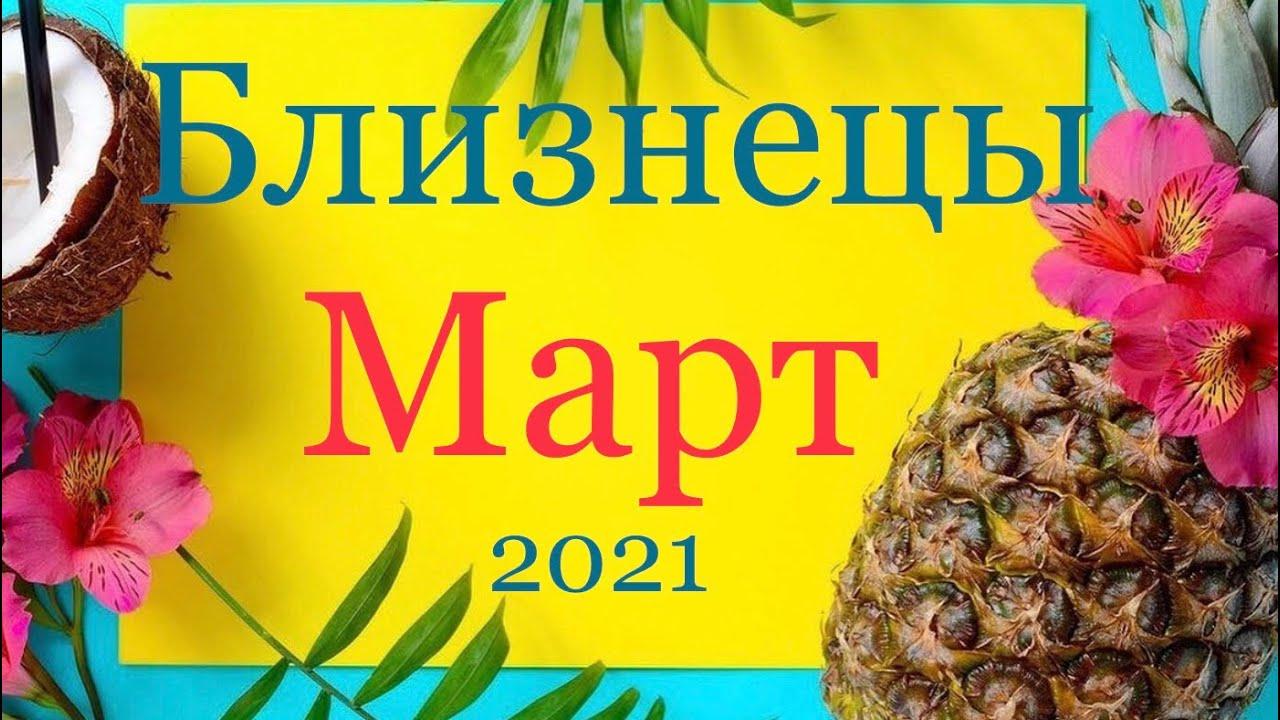 БЛИЗНЕЦЫ ♊️ Самый Подробный Таро-прогноз на Март 2021 года.