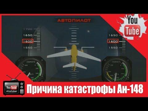 Причина катастрофы Ан-148. Инженер назвал главную беду «антоновской» техники