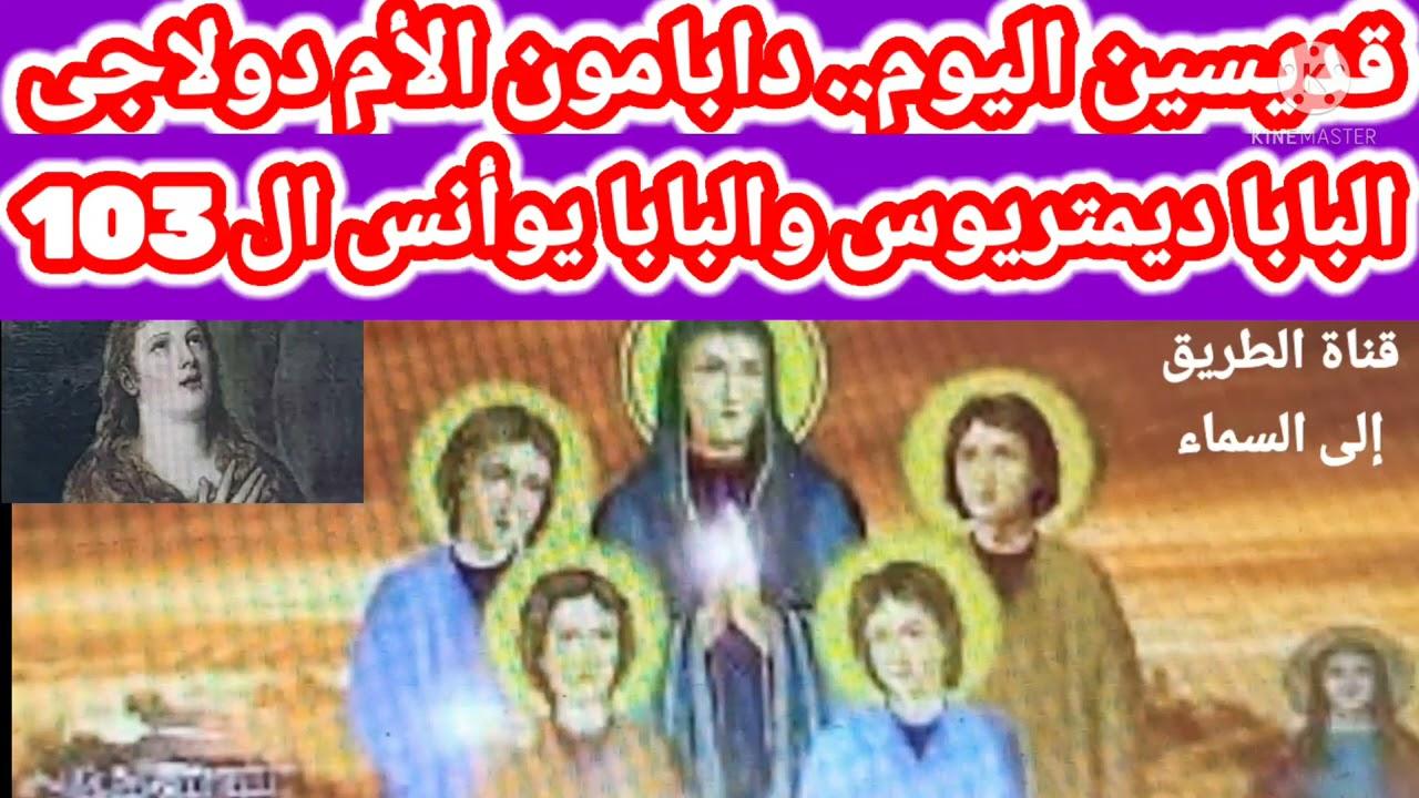 قديسين اليوم .. دابامون .. الأم دولاجى .. البابا ديمتريوس ..البابا يوأنس الــ 103