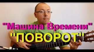 Машина времени. Поворот (соло на гитаре) | Александр Фефелов