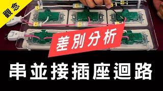 串並接插座迴路差別分析