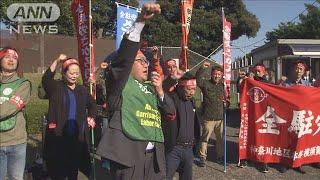 「トイレに行って泣け」米軍基地パワハラで抗議集会(19/11/01)