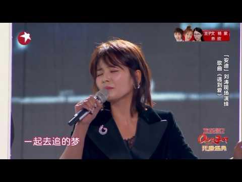 刘涛—《遇到爱》 欢乐颂2开播演唱会【东方卫视官方高清】