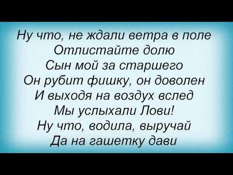 Клип Отпетые Мошенники - Гоп-стоп
