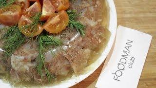 Холодец из говяжьих щек и языка: рецепт от Foodman.club