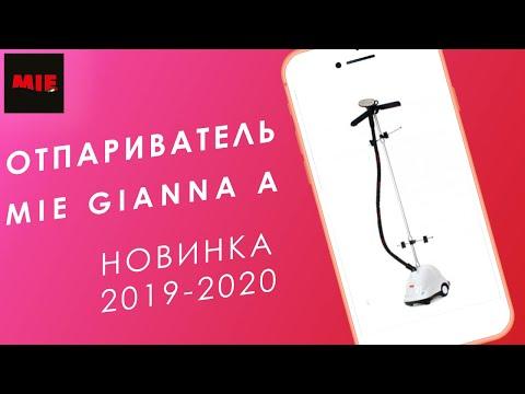 Отпариватель MIE Gianna A| Как пользоваться | ВидеоИнструкция